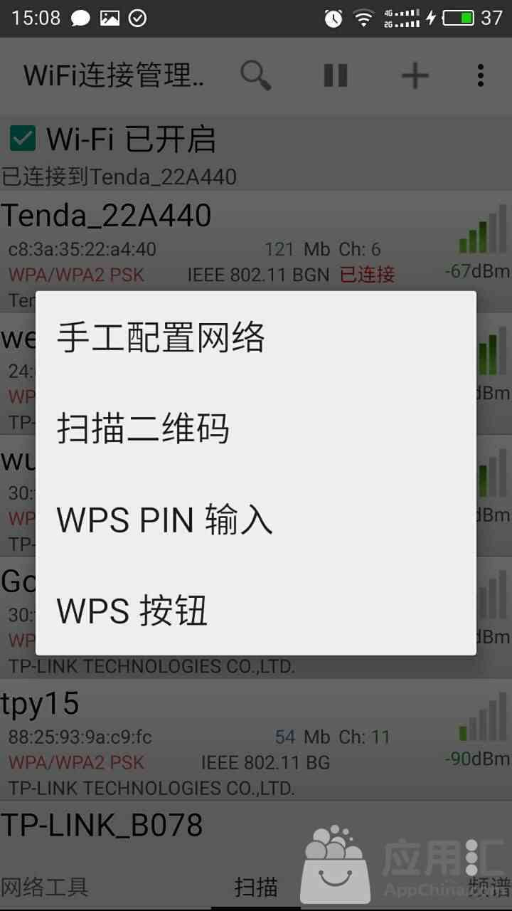 WIFI连接管理器,更快更准扫描WIFI网络– Appchina应用汇