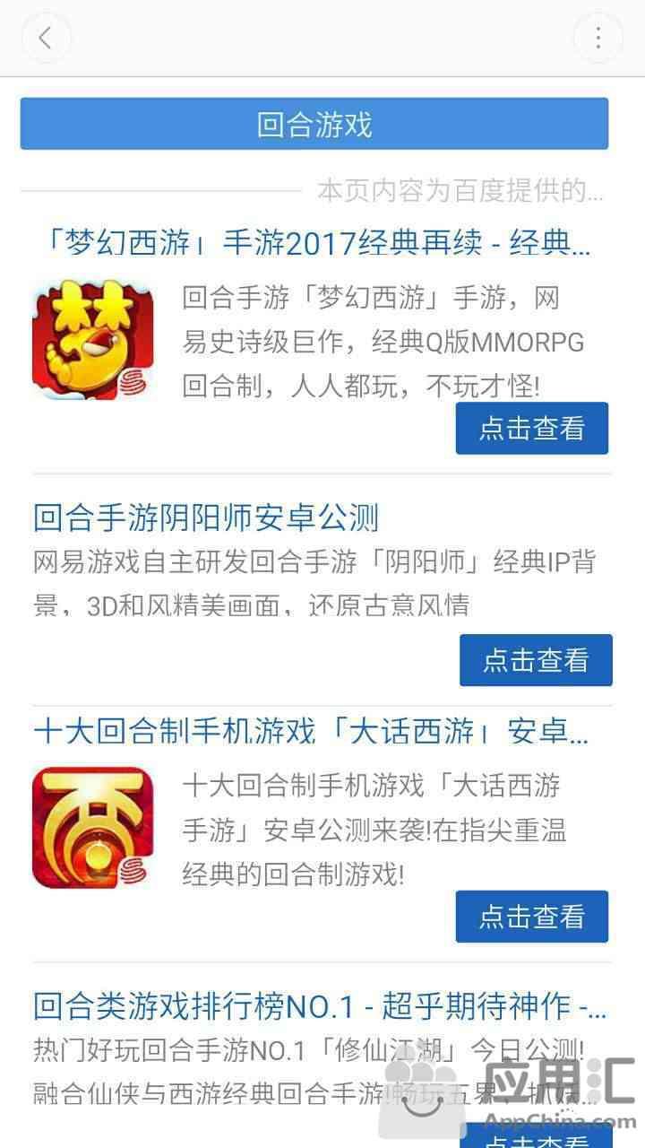 看图猜成语,学遍中华成语千千万